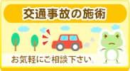 交通事故の施術 お気軽にご相談下さい。