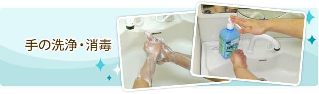 手の洗浄・消毒